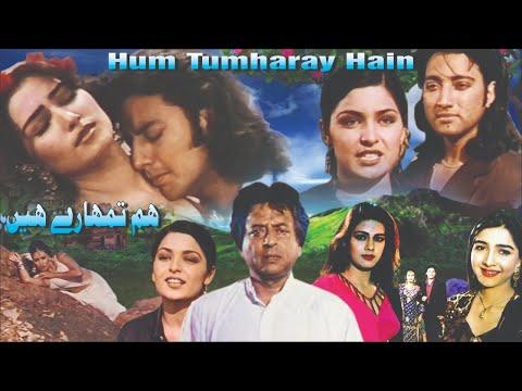 HUM TUMHARAY HAIN (1997) - SAUD, REEMA, NADEEM, BABAR ALI, MEERA - OFFICIAL PAKISTANI MOVIE