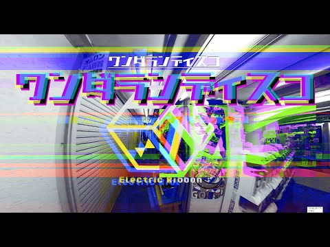 , title : 'エレクトリックリボン【ワンダランディスコ】(MusicVideo-ELECTRIC RIBBON)'