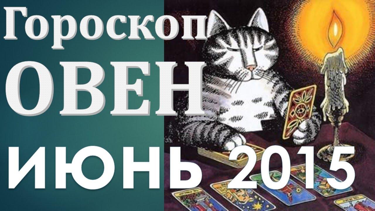 Павел Чудинов. Смотреть онлайн гороскопы  овен   июнь   .  прогноз овен   предсказание на  июнь