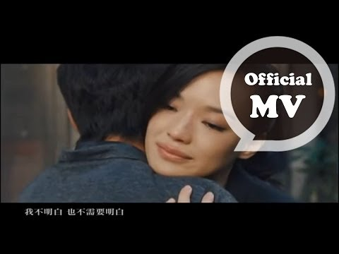 林宥嘉 Yoga Lin [傻� Fool] Official MV (電影「愛LOVE」主題曲)