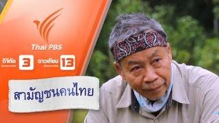 สามัญชนคนไทย - ผู้เล่าเรื่องจากผืนป่า