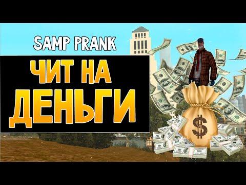 4 sep 2014 gta samp money hack cheat no survey update 4 september 2014