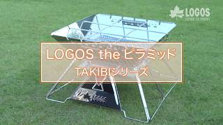 LOGOS the ピラミッド TAKIBIシリーズ