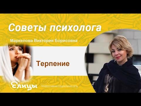 Терпение. Психолог Маркелова Виктория Борисовна (видео)