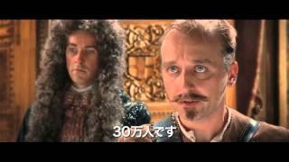 『神聖ローマ、運命の日〜オスマン帝国の進撃〜』予告編