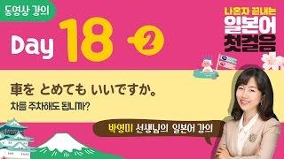 #34 [나혼자끝내는일본어첫걸음] 동영상강의 Day 18-2