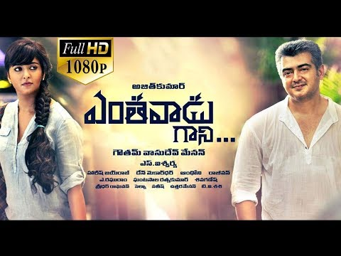 Yentavadu Gaani Latest Telugu Full Movie || Ajith, Trisha, Anushka || - 2018