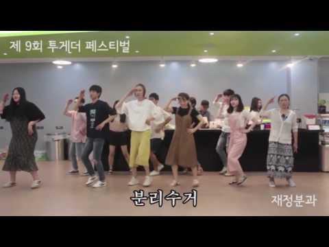 TF9 홍보영상 - 재정분과, 분리수거, 무인카페