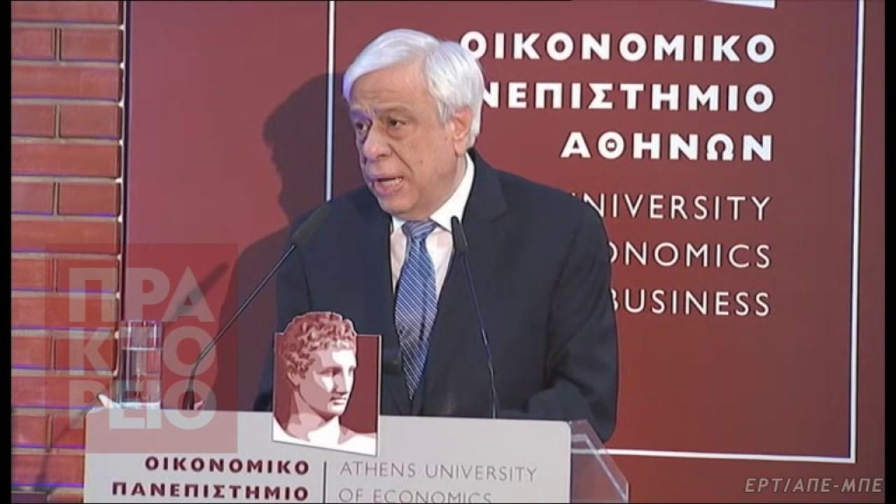 Ο Πρ. Παυλόπουλος εγκαινίασε νέο κτίριο του Οικονομικού Πανεπιστημίου Αθηνών