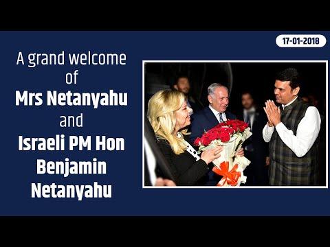 A grand welcome from Maharashtra to Mrs Netanyahu and Israeli PM Hon Benjamin Netanyahu in Mumbai !