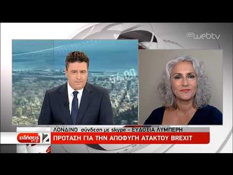 Mάχη κατά του άτακτου Brexit στο βρετανικό Κοινοβούλιο-Βυθίστηκε η στερλίνα | 03/03/2019 | ΕΡΤ