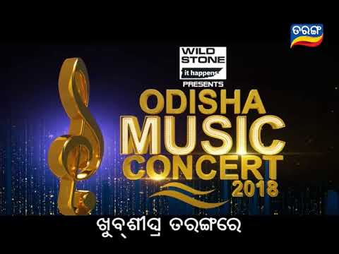 Video Odisha Music Concert 2018 | Coming Soon | TarangTV download in MP3, 3GP, MP4, WEBM, AVI, FLV January 2017