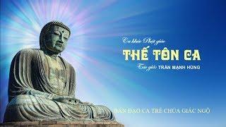 Ca khúc: THẾ TÔN CA do Ban đạo ca trẻ chùa Giác Ngộ trình bày 13-01-2019