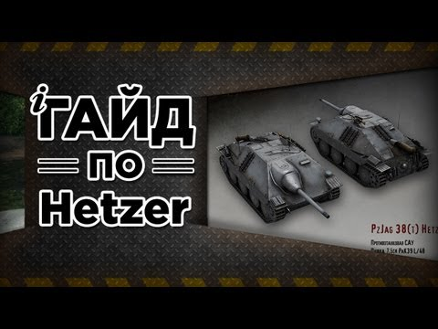 WoT - Гайд по немецкой ПТ САУ Hetzer. via MMORPG.su