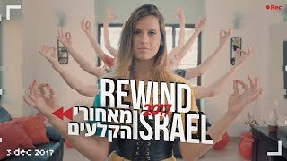 Video מאחורי הקלעים: Rewind 2017 Israel | הדובים MP3, 3GP, MP4, WEBM, AVI, FLV Desember 2017