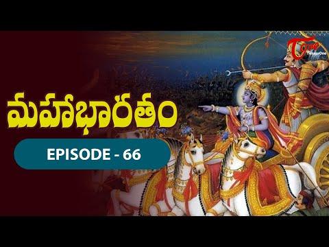 మహాభారతం | Mahabharatam in Telugu | Episode #66 | BhaktiOne