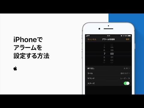 iPhoneでアラームを設定する方法 — Appleサポート видео