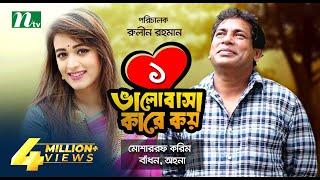 Drama Serial   Vlobasha Kare Koy   Episode 01   Mosharraf karim & Ahona