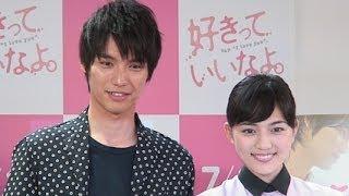 川口春奈、福士蒼汰/『好きっていいなよ。』キスの日特別イベント