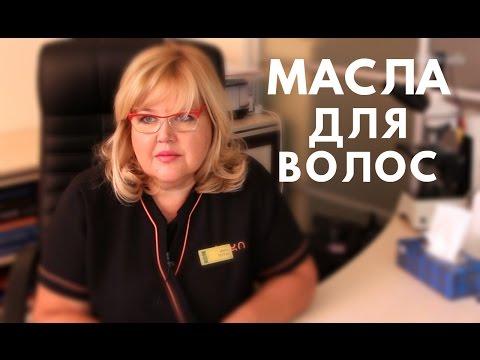 Мнение Трихолога про МАСЛА для волос (видео)