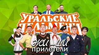 Жи — Ши прилетели | Уральские пельмени 2019