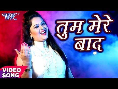Video तुम मेरे बाद - Anu Dubey - Tum Mere Baad (Teaser) Hindi Sad Songs 2017 download in MP3, 3GP, MP4, WEBM, AVI, FLV January 2017