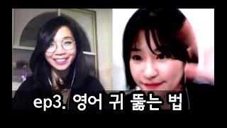 영어 듣기 귀 뚫는 최고의 방법 (동영상)
