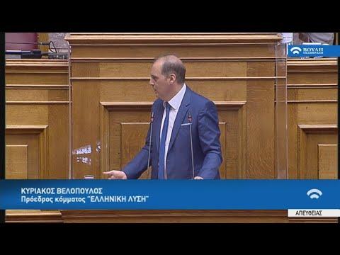 Βουλή: Υπέρ της αυστηροποίησης των ποινών για τις διαδηλώσεις ο Κ. Βελόπουλος