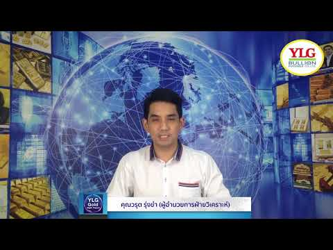 YLG Gold Night Report ประจำวันที่ 25-01-62