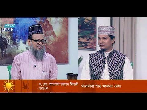 একুশের সকাল || পবিত্র আশুরার শিক্ষা || ০৯ সেপ্টেম্বর ২০১৯ || ETV Entertainment