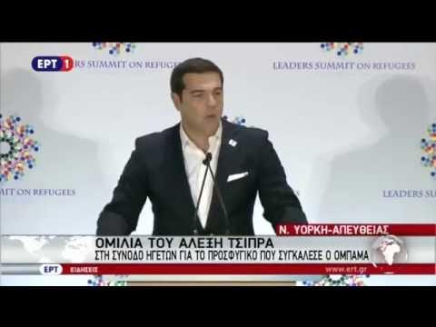 Ομιλία του πρωθυπουργού στη Σύνοδο των Ηγετών για το Προσφυγικό