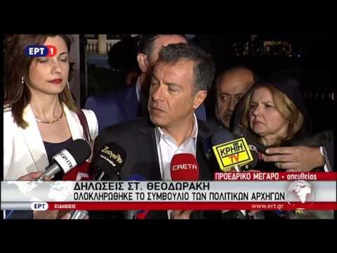Στ. Θεοδωράκης: «Δεν μπορεί η Ελλάδα να φιλοξενήσει όλους τους μετανάστες»