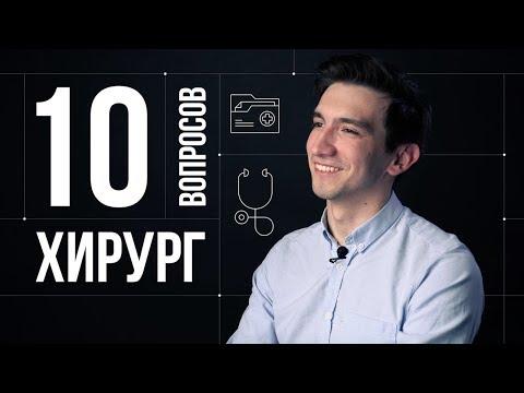 10 глупых вопросов ХИРУРГУ - DomaVideo.Ru