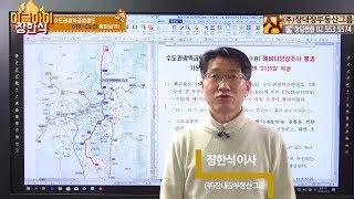 [부동산강의/부동산전문가] 수도권광역급행철도 GTX-C노선 예비타당성조사 통과