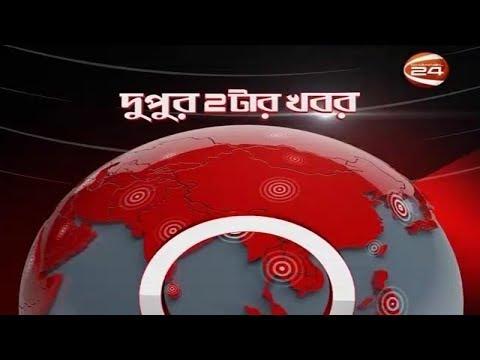 দুপুর ২টার শিরোনাম - 23 September 2018
