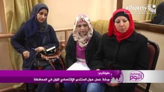 ورشة عمل حول المنتدى الإقتصادي الاول في محافظة طولكرم
