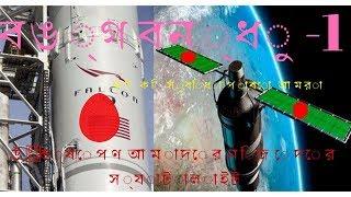 Video Bangabandhu-1(আমাদের স্যাটেলাইট) What are Satellites?? How Satellites Work?? MP3, 3GP, MP4, WEBM, AVI, FLV Mei 2018