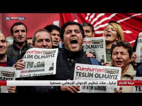 العرب اليوم - تركيا تفتح الباب أمام الصحافيين المنتمين إلى