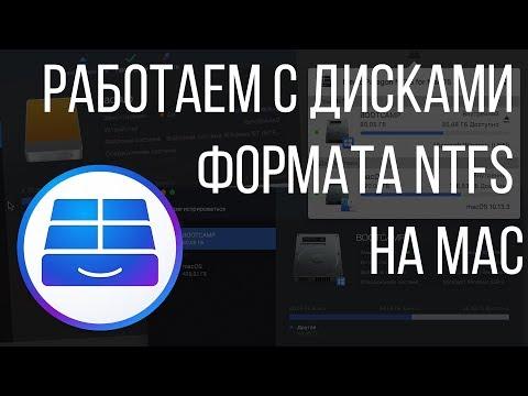 Диски в формате NTFS на Mac. Как работать с внешними дисками на macOS с помощью Paragon NTFS?