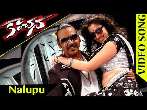 Video Nalupu Video Song || Kanchana (Muni-2) Movie Songs || Raghava Lawrence, Lakshmi Rai download in MP3, 3GP, MP4, WEBM, AVI, FLV January 2017