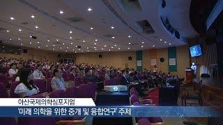 2016 아산국제의학심포지엄 개최 미리보기