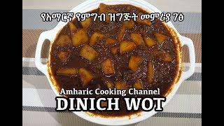 Dinch Wot - Amharic - Potato Recipe - የአማርኛ የምግብ ዝግጅት መምሪያ ገፅ