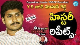 YS Jagan Mohan Reddy Exclusive Interview || మీ iDream Nagaraju B.Com #12