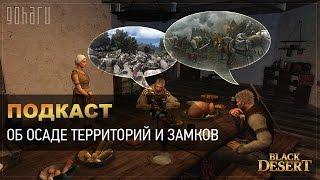 Black Desert - Подкаст об осаде территорий и замков ч.7