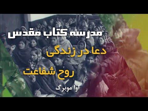 مدرسه کتاب مقدس - سری دوم درس زندگی جدید قسمت یازدهم