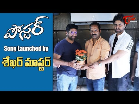 Sekhar Master Launched Poster Movie Song | Vijay Dharan | TeluguOne Cinema