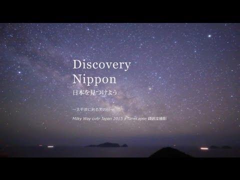 【動画フェス】Discovery Nippon 2013 ~太平洋に昇る天の川」~ #TimeLapse #微速度撮影