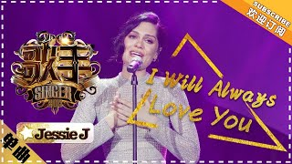 Jessie J《I Will Always Love You》-单曲纯享《歌手2018》EP13 Singer 2018【歌手官方频�