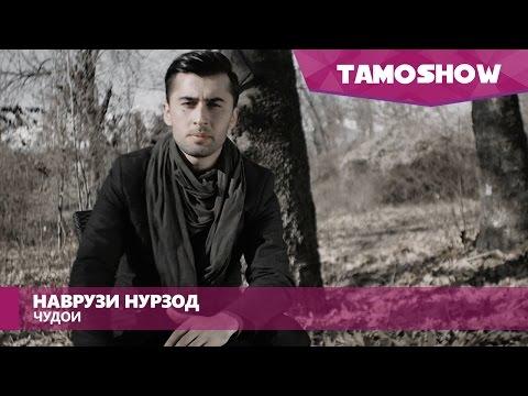 Наврузи Нурзод - Чудои (Клипхои Точики 2016)
