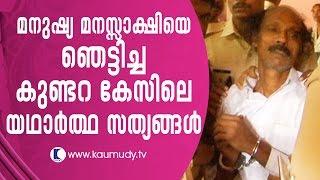 Video The real truth behind Kundara case | Secret File | Kaumudy TV MP3, 3GP, MP4, WEBM, AVI, FLV Desember 2018